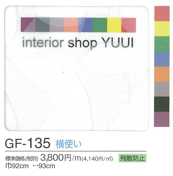 サンゲツガラスフィルムGF-135 (10cmあたり)