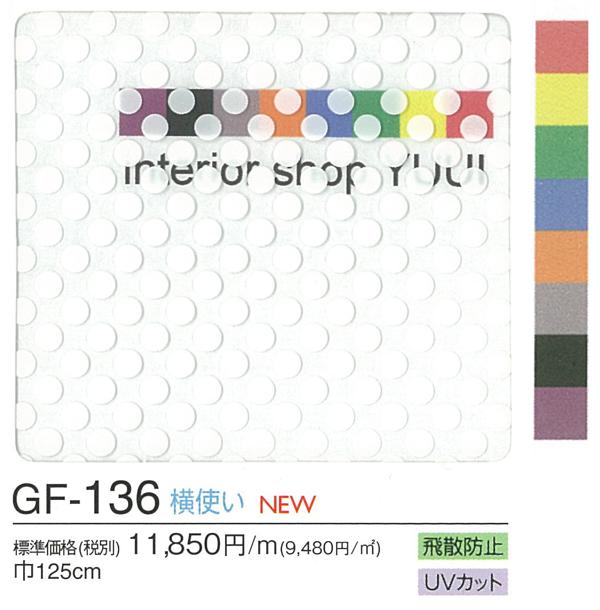サンゲツガラスフィルムGF-136 (10cmあたり)