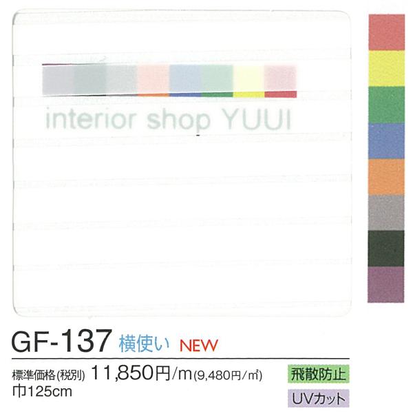 サンゲツガラスフィルムGF-137 (10cmあたり)