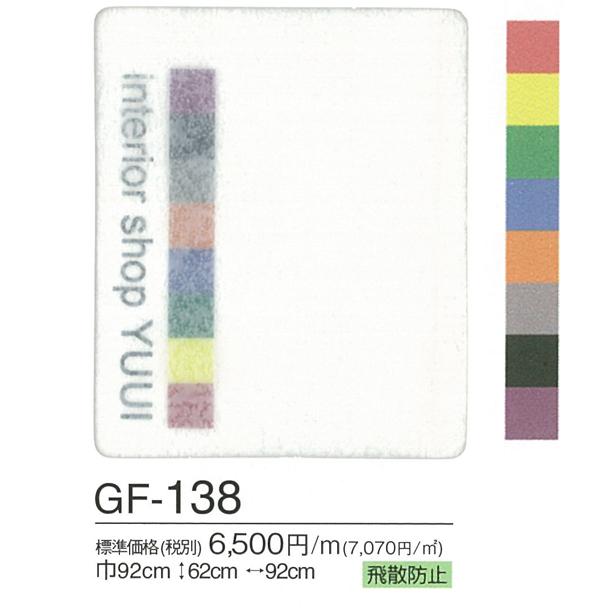 サンゲツガラスフィルムGF-138 (10cmあたり)