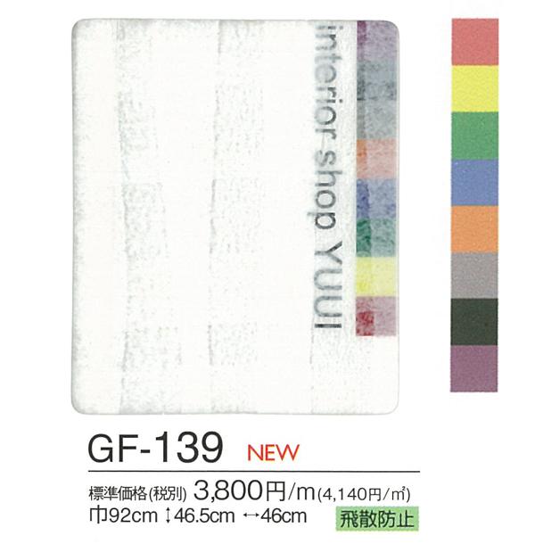 サンゲツガラスフィルムGF-139 (10cmあたり)