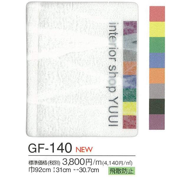 サンゲツガラスフィルムGF-140 (10cmあたり)