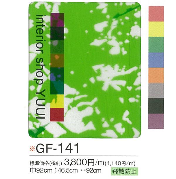 サンゲツガラスフィルムGF-141 (10cmあたり)