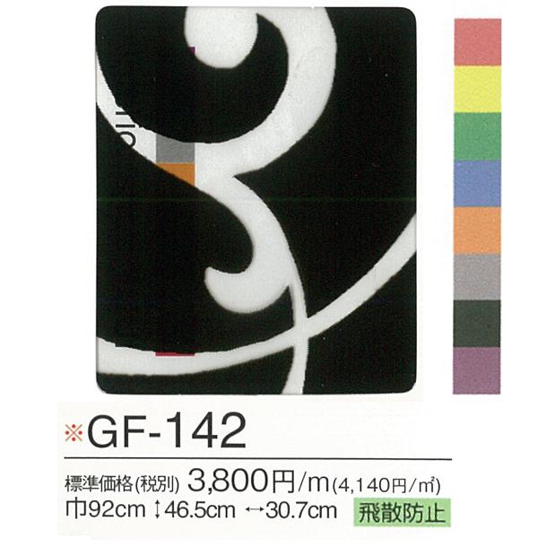 サンゲツガラスフィルムGF-142 (10cmあたり)