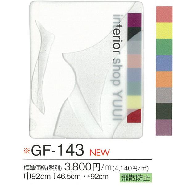 サンゲツガラスフィルムGF-143 (10cmあたり)