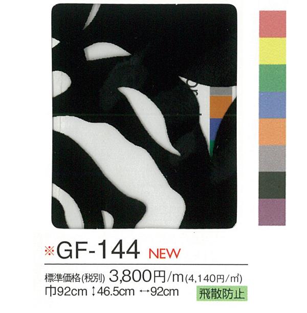 サンゲツガラスフィルムGF-144 (10cmあたり)