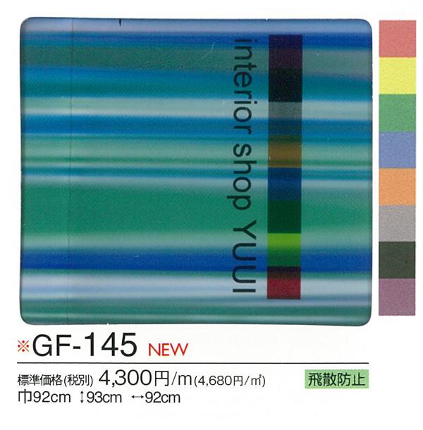 サンゲツガラスフィルムGF-145 (10cmあたり)