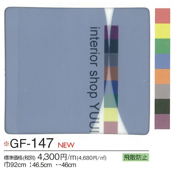 サンゲツガラスフィルムGF-147 (10cmあたり)