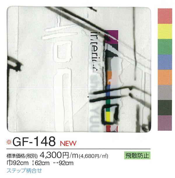 サンゲツガラスフィルムGF-148 (10cmあたり)