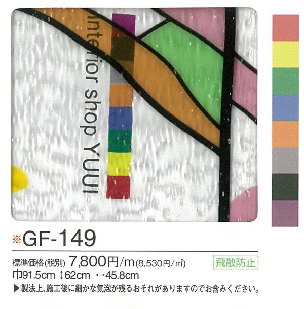 サンゲツガラスフィルムGF-149 (10cmあたり)