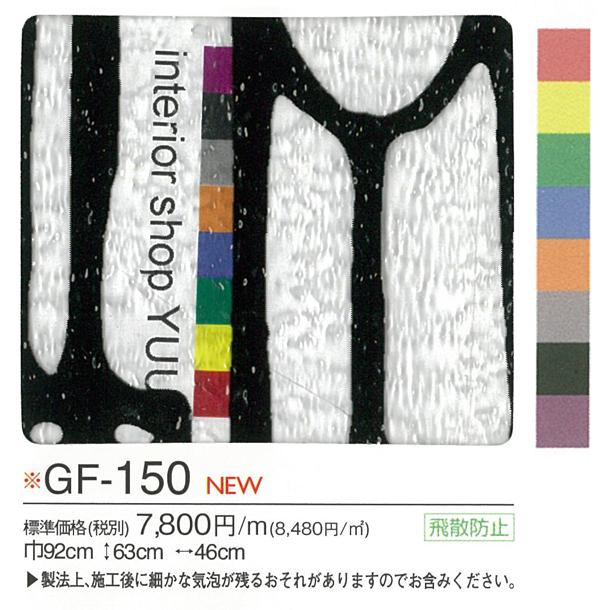 サンゲツガラスフィルム50 (10cmあたり)