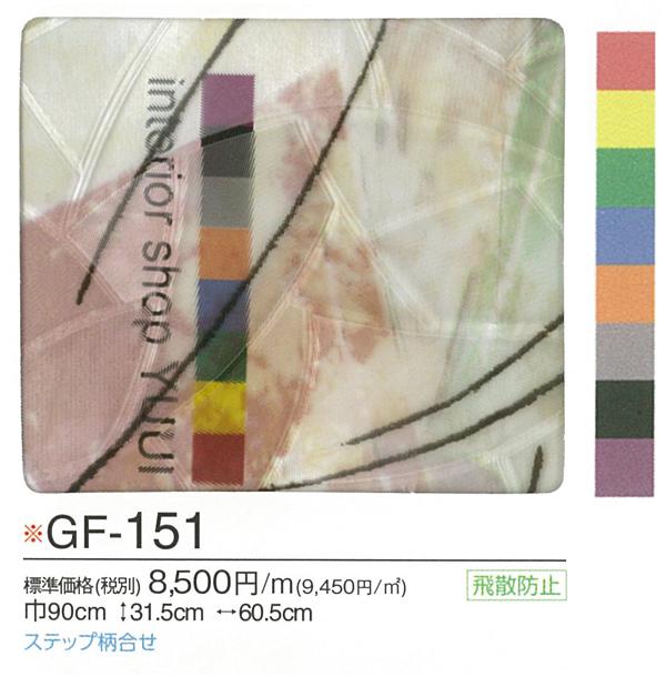 サンゲツガラスフィルムGF-151 (10cmあたり)