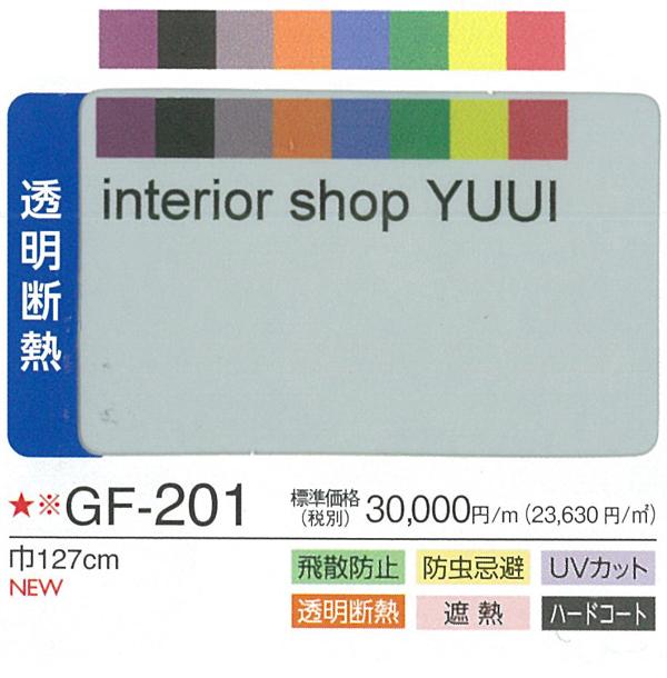 サンゲツガラスフィルムGF-201 (10cmあたり)