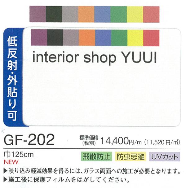 サンゲツガラスフィルムGF-202 (10cmあたり)