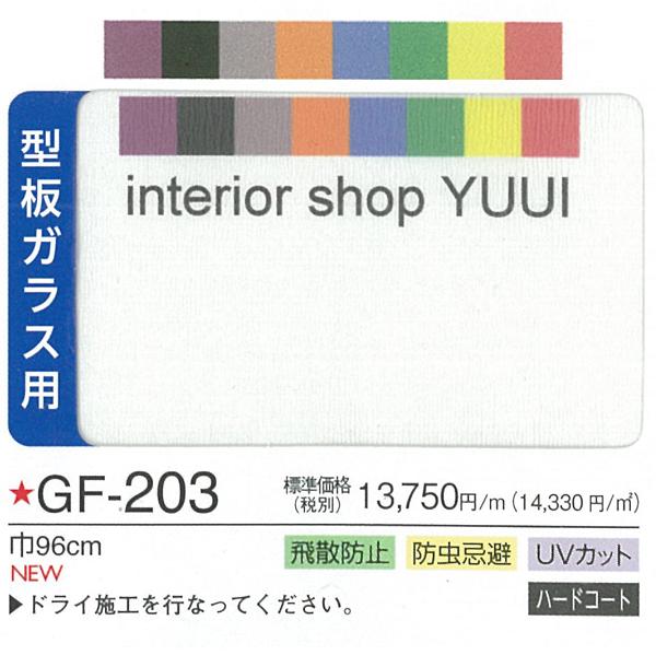 サンゲツガラスフィルムGF-203 (10cmあたり)