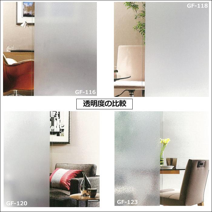 サンゲツガラスフィルムGF-116 (10cmあたり)