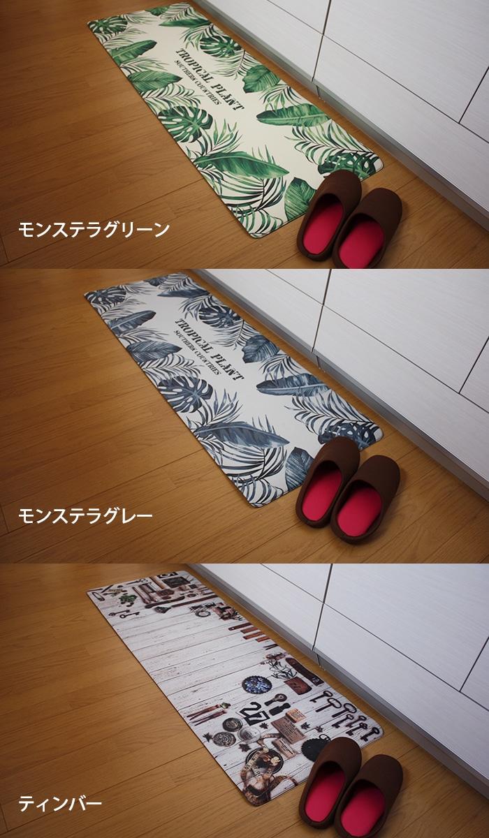 PVCキッチンマット