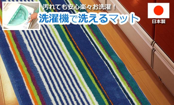 日本製の玄関マット