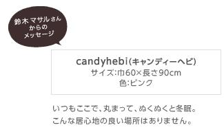 candyhebi(キャンディーヘビ)サイズ:巾60×長さ90cm・色:ブラック