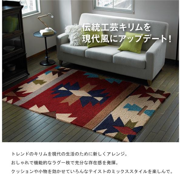 伝統工芸キリムを円台風にアップデート!