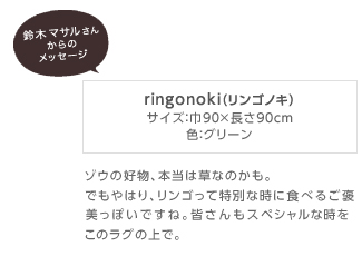 ringonoki(リンゴノキ)サイズ:巾90×長さ90cm・色:グリーン