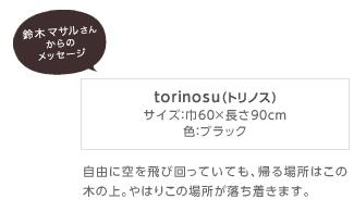 torinosu(トリノス)サイズ:巾60×長さ90cm・色:ブラック