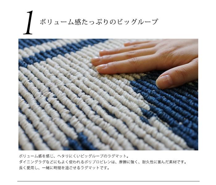 ブルーノ 洗える デザインラグ ラグマット(SUL) 日本製 防ダニ