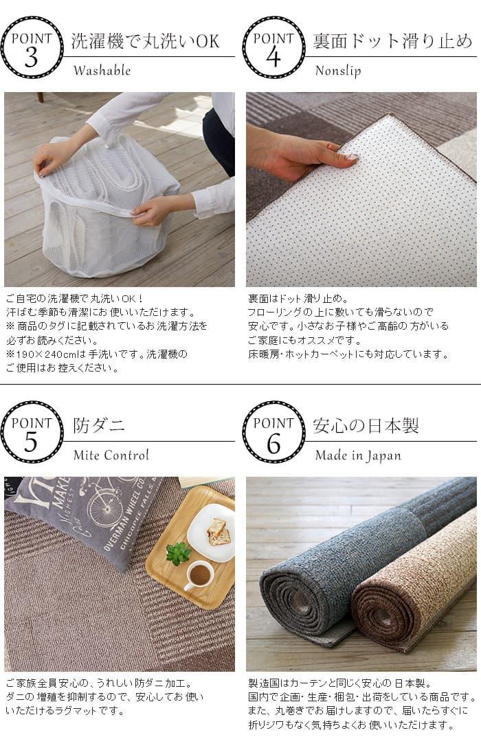 丸洗い すべり止め 防ダニ 日本製