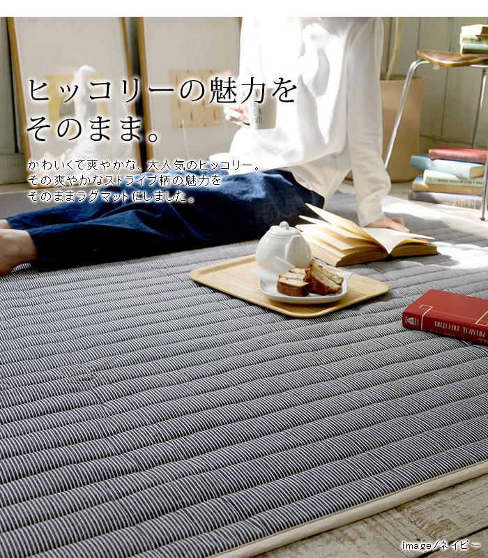 ヒッコリーラグ 洗える デザインラグ ラグマット(SUL) 滑り止め付 メゾンドレーヴ