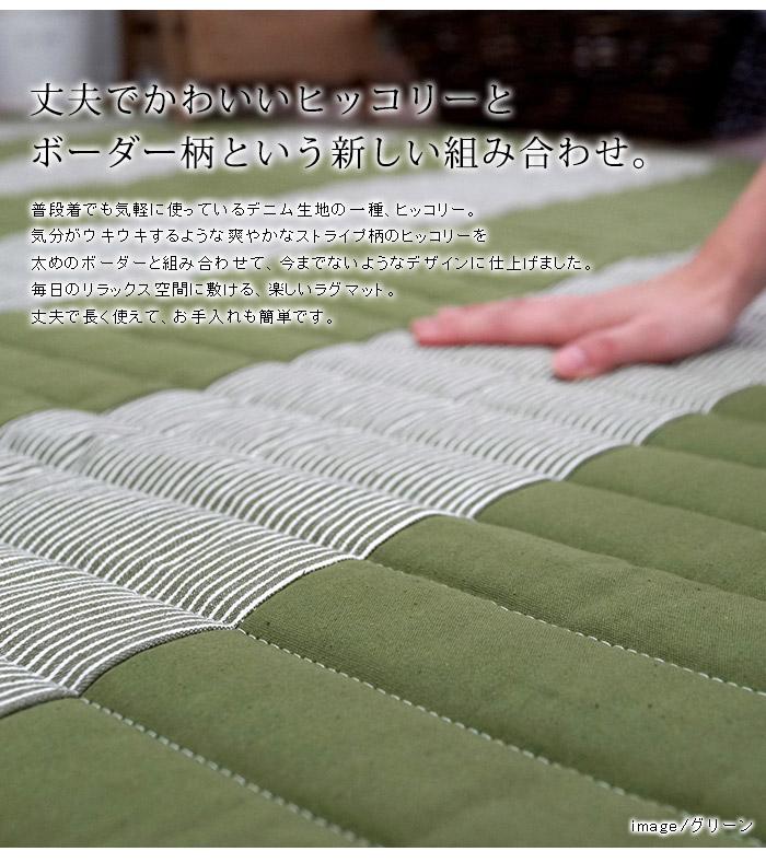 ヒッコリーパッチラグ 洗える デザインラグ ラグマット(SUL) 滑り止め付 メゾンドレーヴ