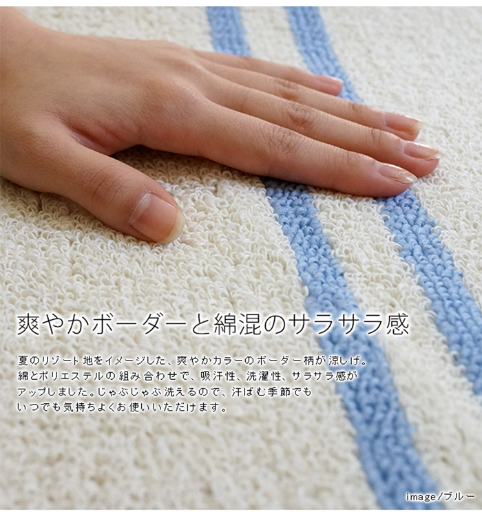 マリンボーダー 洗える デザインラグ ラグマット(SUL) 日本製