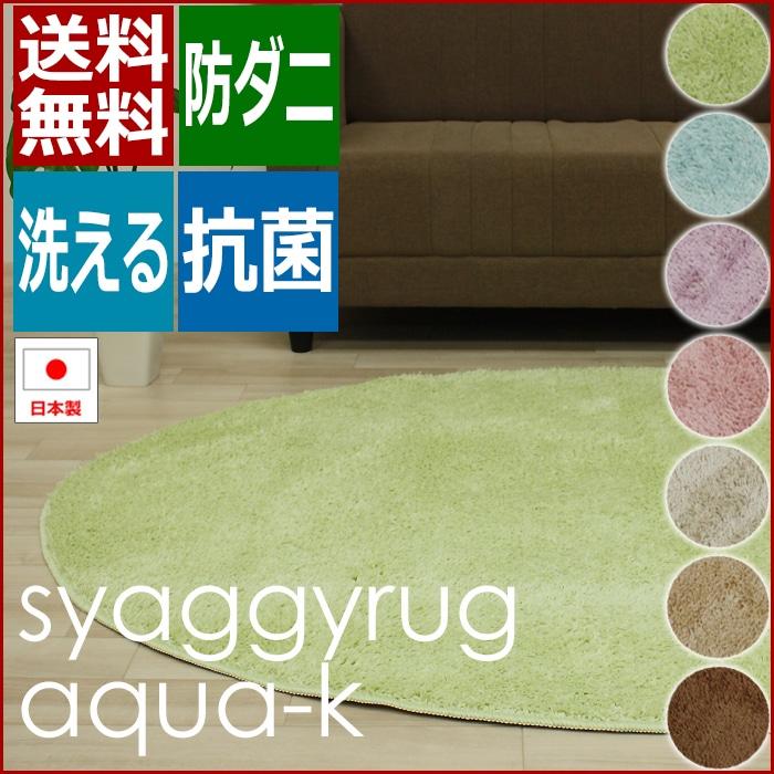 洗える円形(楕円形)シャギーラグ 防ダニ・抗菌ラグマット ホットカーペット対応 アクアK(Ky)