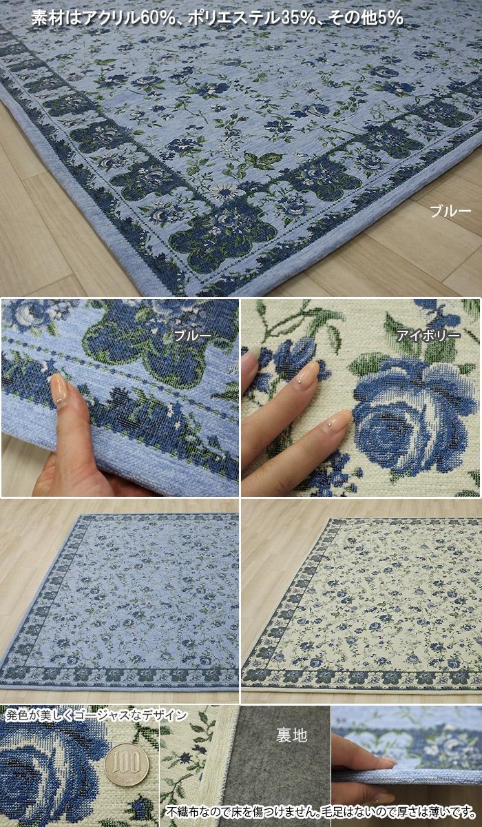 ゴブラン織りラグ 輸入ラグマット デザインカーペット エレガンス615(M)