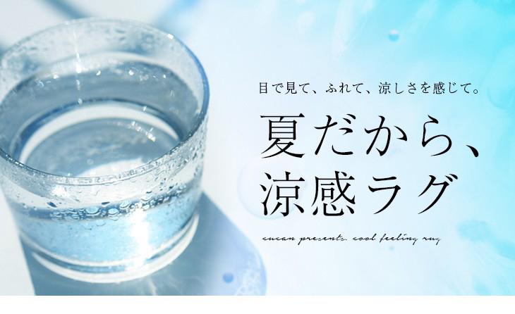 ひんやり涼感ラグ 防ダニラグマット ホットカーペット対応 ペンシルストライプ(Y)日本製カーペット