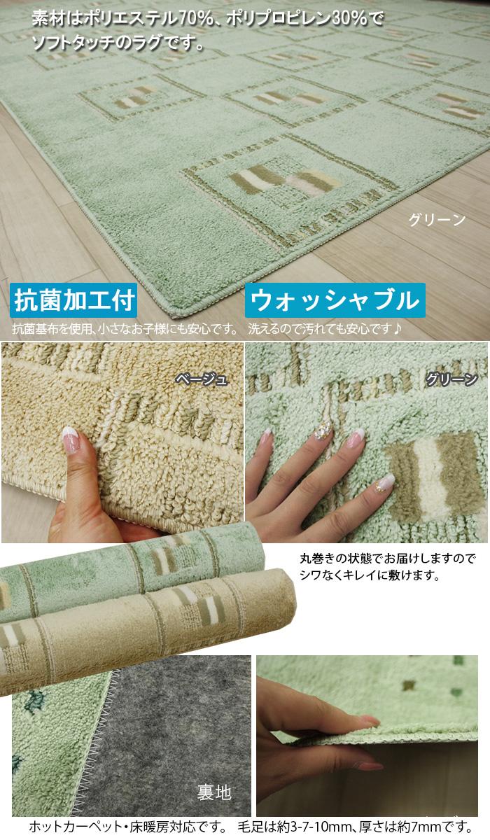 洗えるラグ 抗菌ラグマット ホットカーペット対応 ソフトタッチラグ ホルン日本製