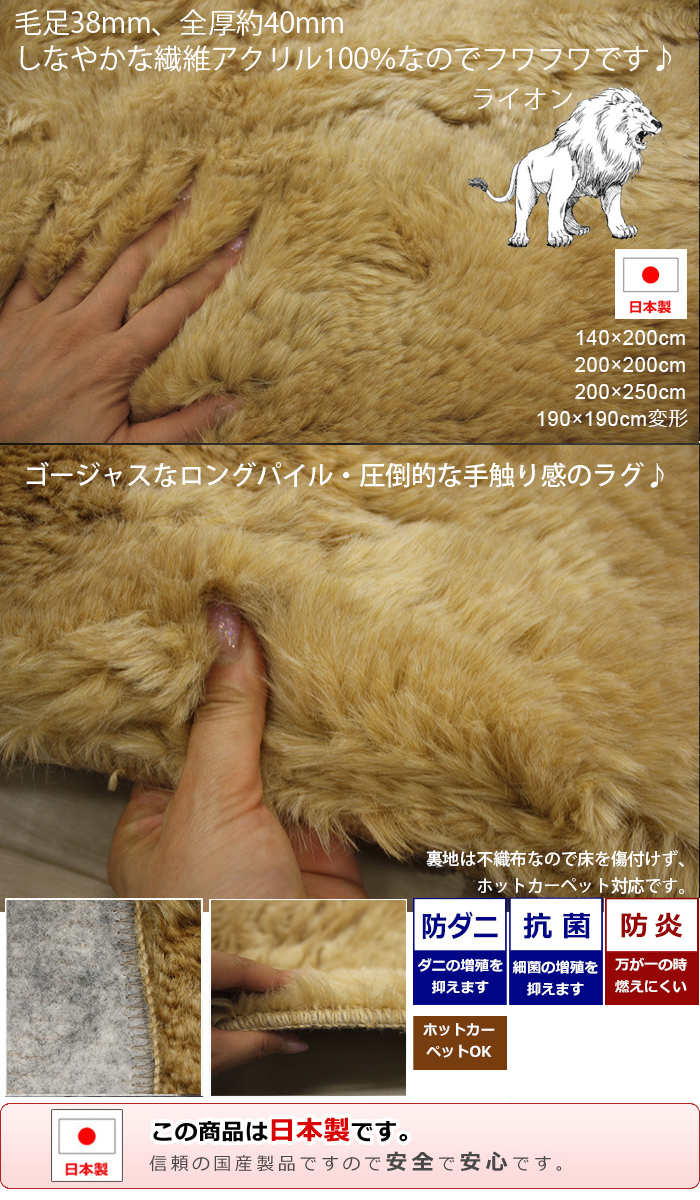 フェイフファーラグマット 防ダニ・抗菌・防炎ラグカーペット ホットカーペット対応 ライオン(A)