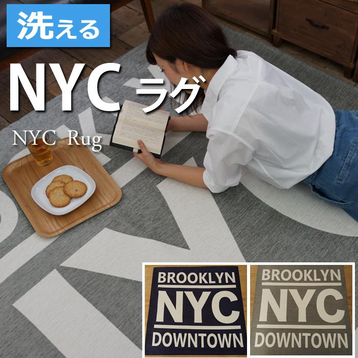 NYC 洗える シェニール生地 デザインラグ ラグマット(SUL)