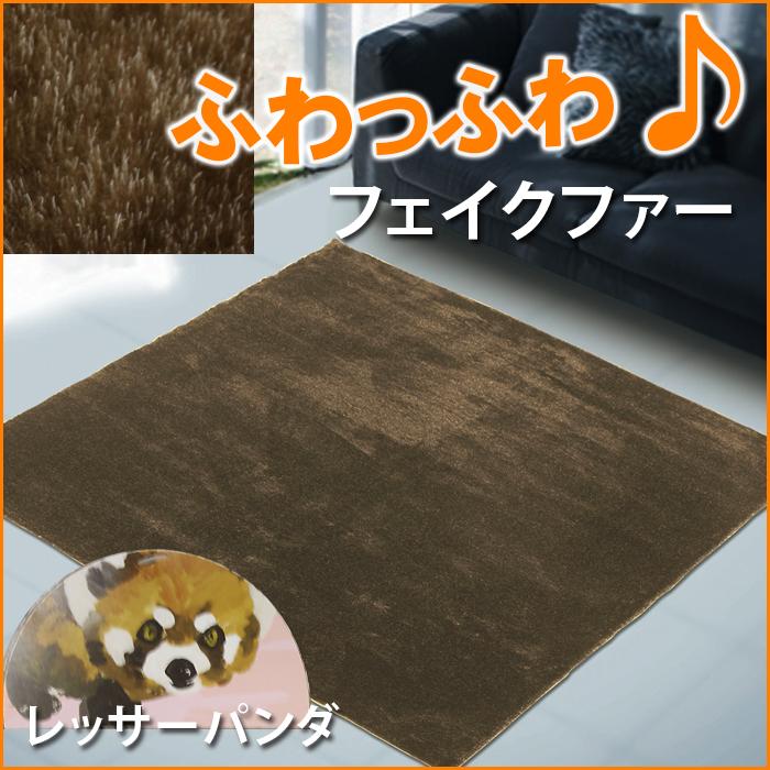 フェイフファーラグマット 防ダニ・抗菌・防炎ラグカーペット ホットカーペット対応 レッサーパンダ(A)