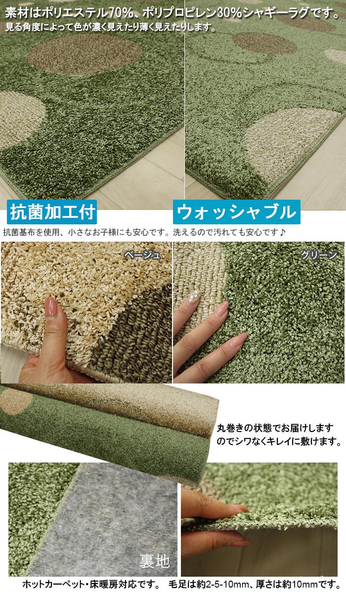 洗えるラグ 抗菌ラグマット ホットカーペット対応 シャギーラグ サルト(Ky)日本製