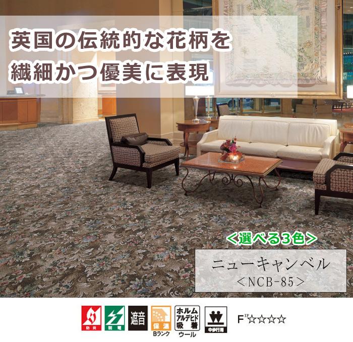 優美なアキミンスター織り ニューキャンベル ラグカーペット 北欧 ラグマット【35%OFF!!】