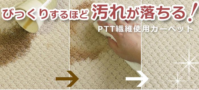優れた防汚性能 PTT繊維使用