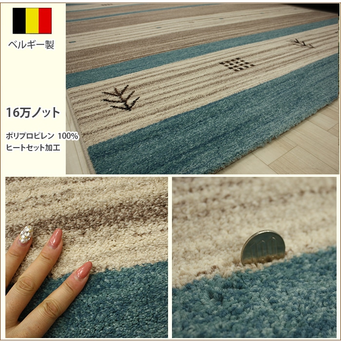 ベルギー製 輸入カーペット ウィルトン織り ブルー 輸入ラグマット インフィニティ32434(K)