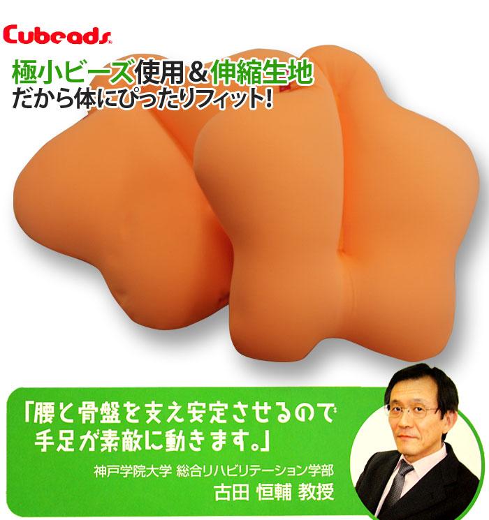 ビーズクッション cubeads