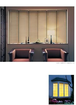 出窓タイプのブラインドのイメージ1