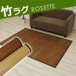 竹ラグのイメージ2